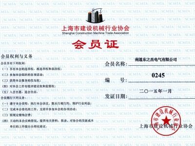上海协会会员证