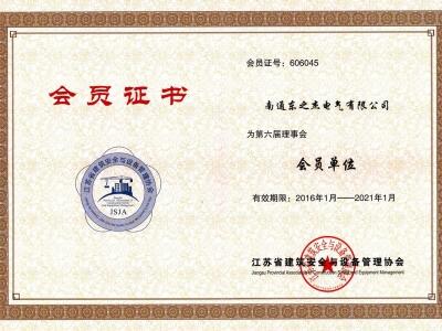 江苏省协会会员证